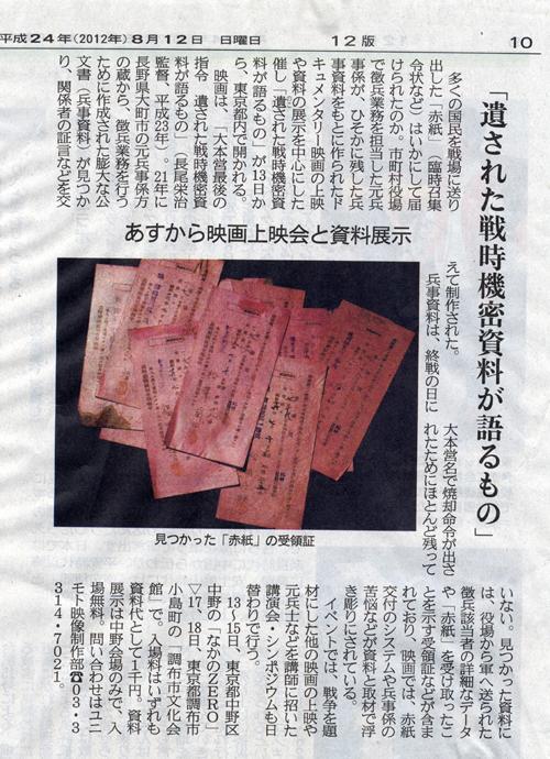 12812産経新聞