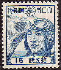 205px-Japanese_boy_aircraftsman_15sen_stamp.jpg
