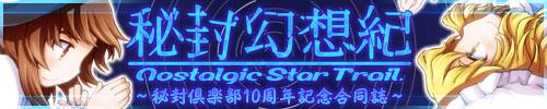 秘封倶楽部10周年記念合同誌『秘封幻想紀 ~ Nostalgic Star Trail』