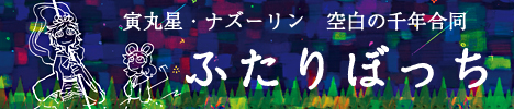 寅丸星・ナズーリン 空白の千年合同『ふたりぼっち』