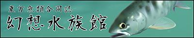 東方魚類合同誌『幻想水族館』