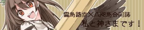 霊烏路空×八咫烏合同誌『私と神さまです!』