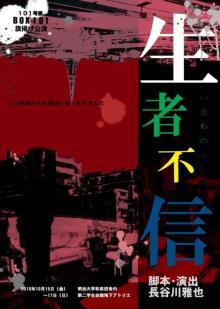 BOX101稽古ブログ-生者不信チラシ.JPG