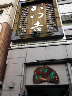 水道橋店1