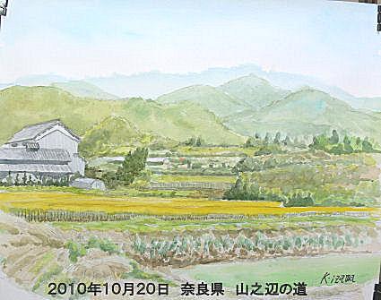 2010年10月20日 奈良県 山之辺の道 ブログ用
