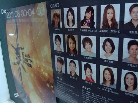 2011_4_1_girlsprisonopera_1