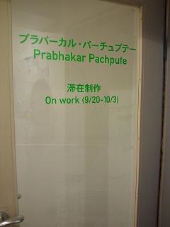 Prabhakara 010