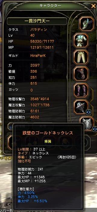 DN 2011-03-27 14-45-44 Sun