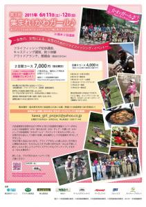 2011-6-kawagirl-flyer_web.jpg