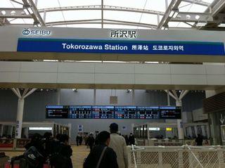 所沢駅の新駅舎