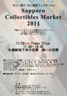 札幌コレクタブルマーケット
