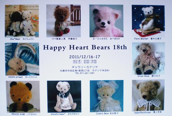 Happy Heart Bears 18th