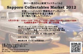 札幌コレクタブルマーケット:6月
