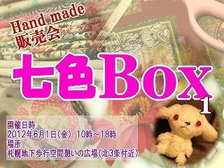 七色BOX