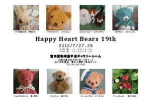 Happy Heart Bears vol.19