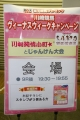 131114-2じゃんけん大会-01