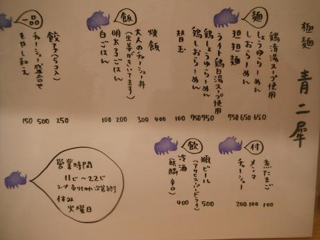 DSCN0046aonisai.jpg