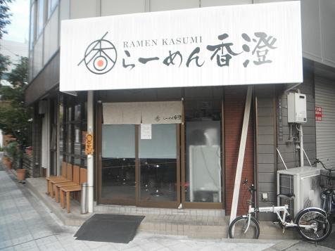 DSCN0594kasumi.jpg