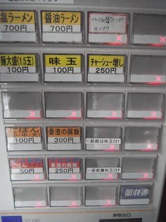 DSCN0595kasumi.jpg