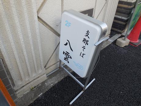 DSCN0661yakumo.jpg