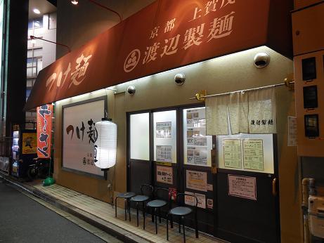 DSCN2142watanabe.jpg