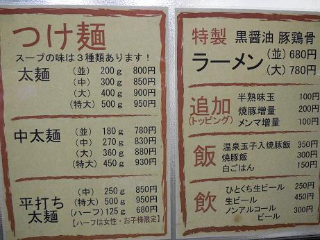 DSCN2147watanabe.jpg
