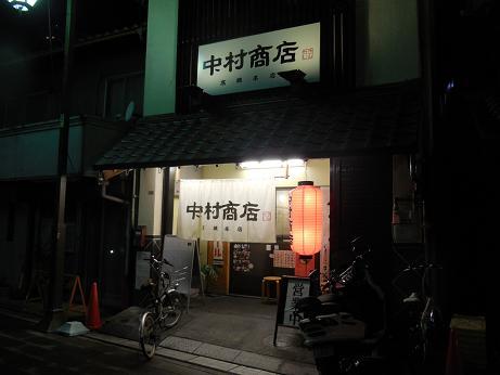 DSCN9707nakamura.jpg