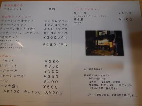 DSCN9709nakamura.jpg