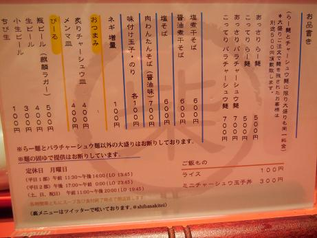DSCN9885sibazaki.jpg