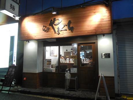 DSCN9910yamaguti.jpg
