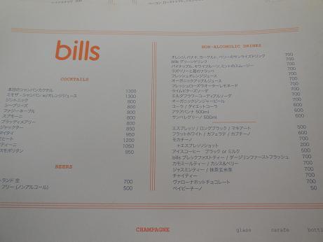 DSCN9974bills.jpg
