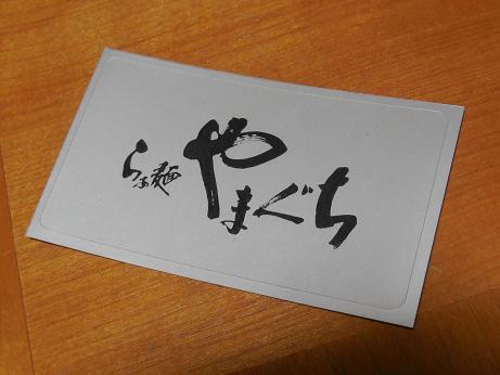 DSCN9986yamaguti.jpg