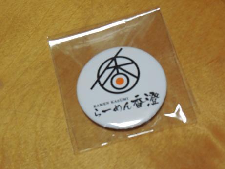 DSCN9991kasumi.jpg