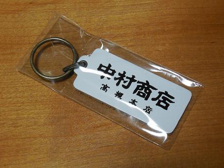DSCN9996nakamura.jpg