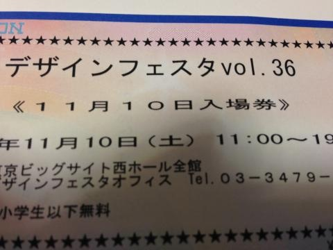 デザフェスチケット