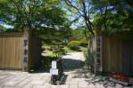 翠楽苑入口 310円