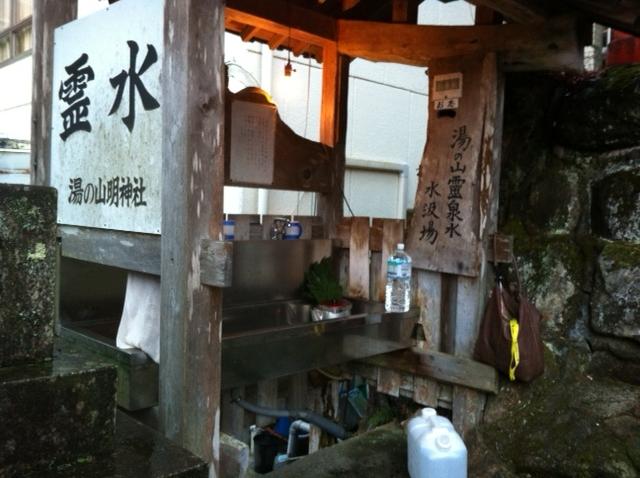 湯の山霊水 4