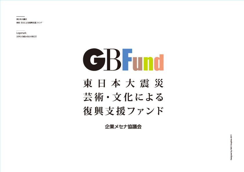 GBFundLOGO_mozi01.jpg