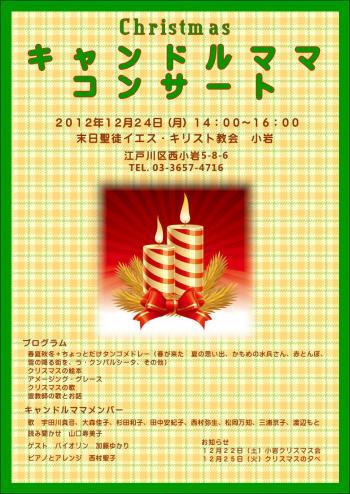 きゃんママ2 2012_convert_20121110202629