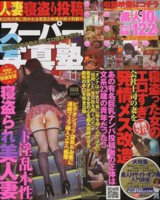 スーパー写真塾2009年11月号