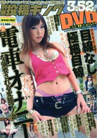 別冊投稿キング2010年3月号
