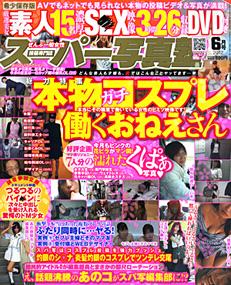 スーパー写真塾2012年6月号