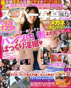 スーパー写真塾2012年5月号