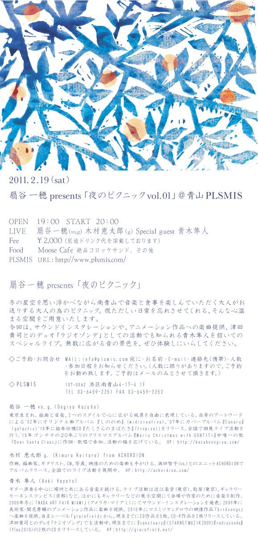 PLMIS WEB用チラシのコピー