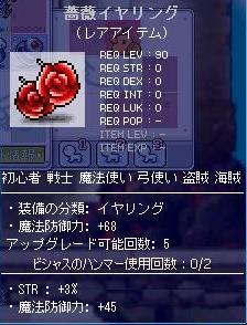 メイプル 薔薇イヤリング