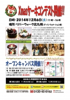 クリスマスケーキコンテスト(小)