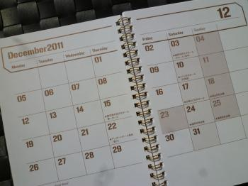 神戸ライフ:久保田2012カレンダースケジュール帳2