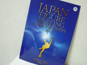 神戸ライフ:全日本2011パンフレット