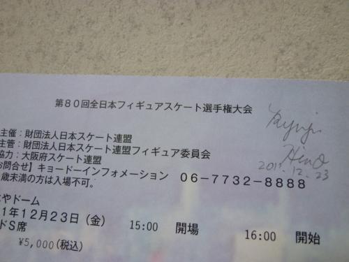 神戸ライフ:日野龍樹くんサイン2011.12.23