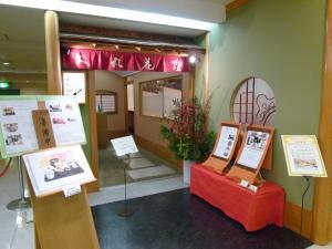神戸ライフ:人丸花壇